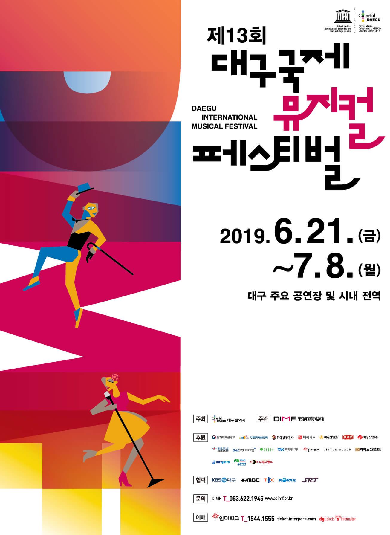Daegu International Music Festival 2019