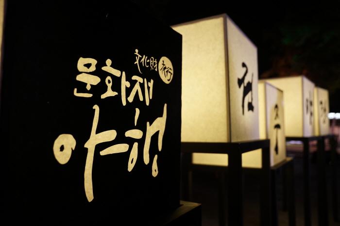 Cultural Night Walk in Jeonju