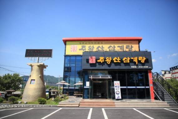 image_Juwangsan Samgyetang
