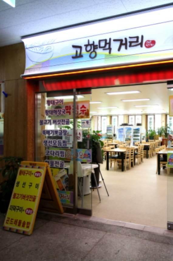 image_Gohyang Meokgeori Gangwon-do