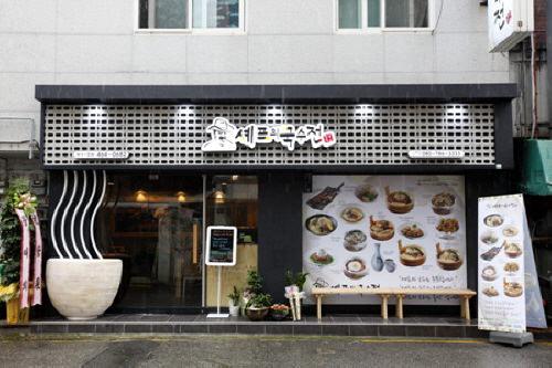Restoran Mie Koki (Chef's Noodle)