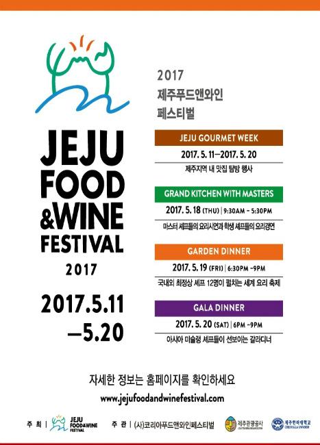 Temui Para Master Chef di Festival Makanan dan Anggur Jeju!