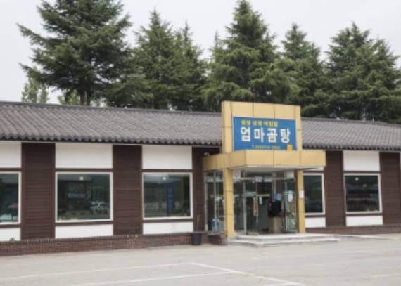 Photo_Eomma Gomtang Gyeongsangbuk-do
