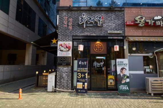 image_HWAREMU Daejeon