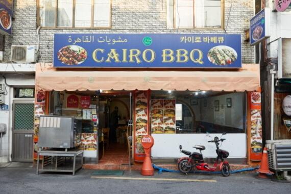 image_CAIRO BBQ