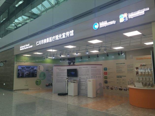 Keuntungan Penumpang Transit di Bandara Internasional Incheon
