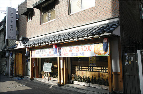 Restoran Masitneun Gyejeol