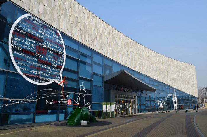 Museum Manhwa Korea