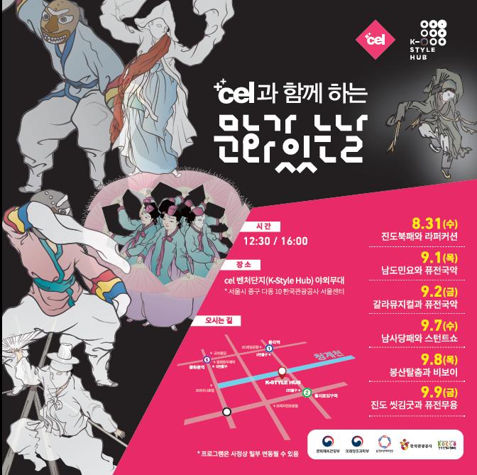 Nikmati Pertunjukan Budaya Tradisional Korea di K-Style Hub