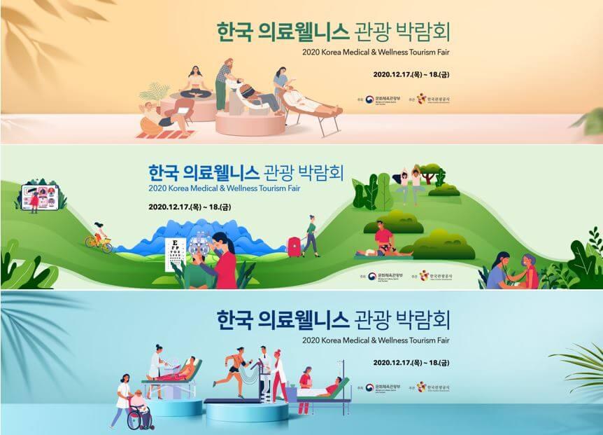 2020 KOREA MEDICAL & WELLNESS TOURISM FAIR
