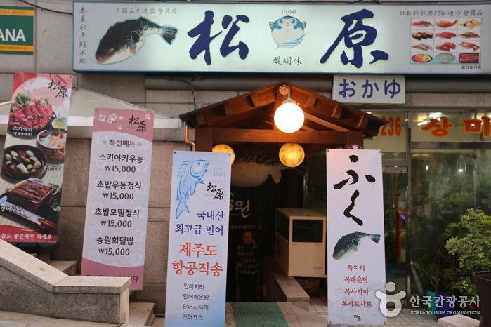 Restoran Ikan Balon Songwon Bokjib