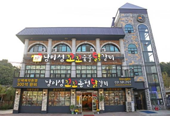 Photo_Namisum Kkokko Chuncheon Dakgalbi Gyeonggi-do