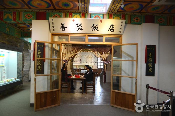 Museum Jajangmyeon (Gonghwachun)