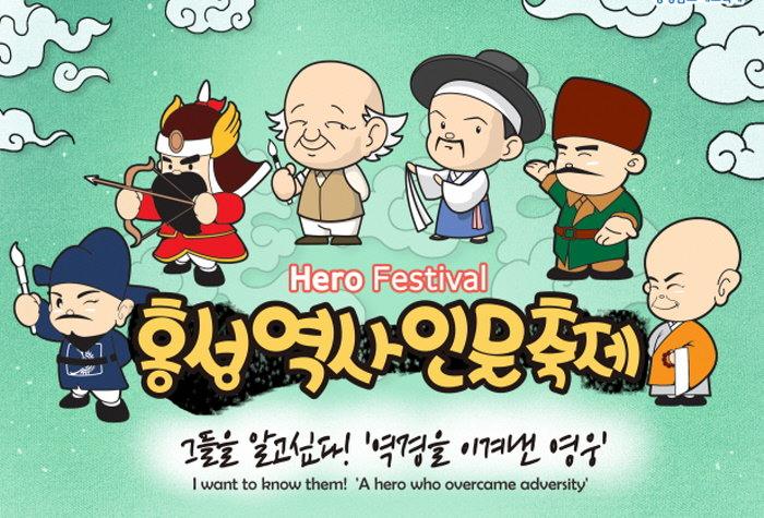 Festival Pahlawan Hongseong