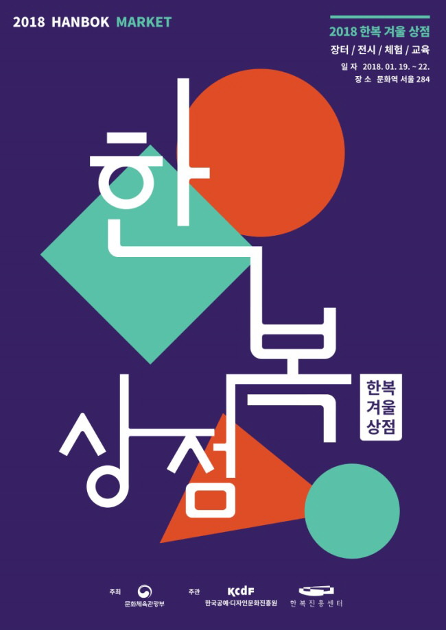 Hanbok Winter Market 2018 Dibuka selama 4 Hari!