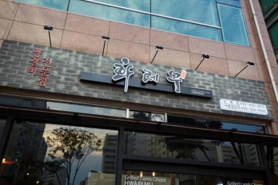 Photo_HWAREMU Incheon