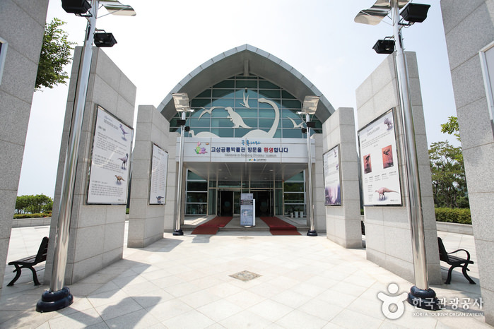 Museum Dinosaurus Goseong