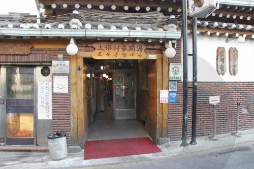 Restoran Tosokchon