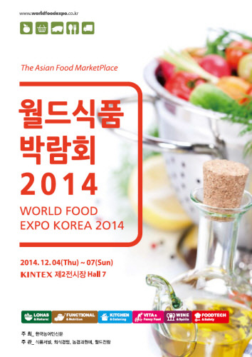 World Food Expo di Gyeonggi-do