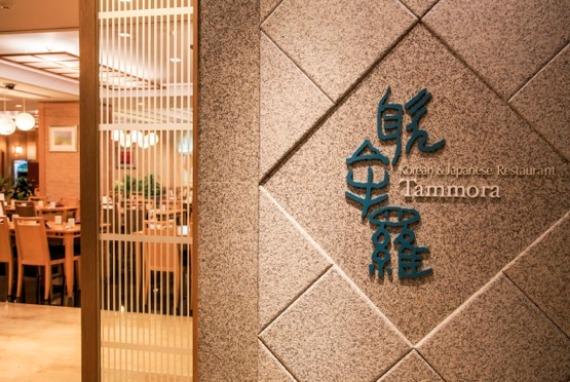 Restoran Korea Ramada Plaza Jeju Hotel TOMMORA