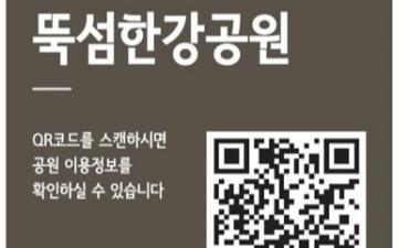 Gunakan Kode QR Ini untuk Info Taman Hangang