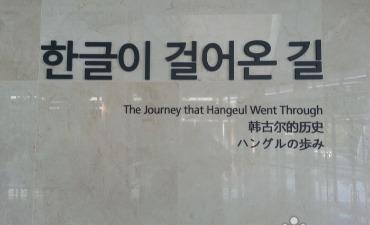 Museum Hangeul Nasional (국립한글박물관)