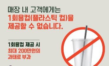 Panduan Penggunaan Gelas Sekali Pakai di Korea bagi Kedai Kopi dan Restoran Cepat Saji
