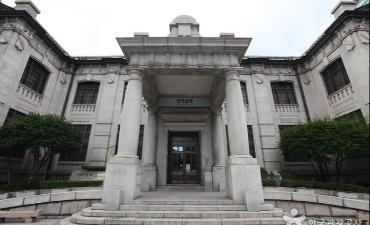 Museum Uang Bank Korea (한국은행 화폐박물관)