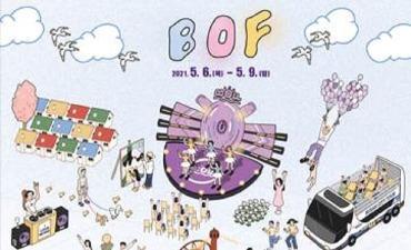 Festival Hallyu Online, Festival One Asia Busan