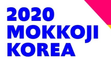 Festival Online 2020 Mokkoji Korea Dibuka