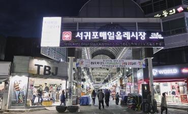 Pasar Olle Harian Seogwipo