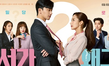"""Yuk, Intip beberapa Lokasi Menarik di Serial Drama """"What's Wrong with Secretary Kim?"""""""