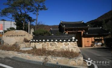 Jeonggangwon - Pusat Pengalaman Budaya Makanan Tradisional Korea (정강원 (한국전통음식문화체험관))