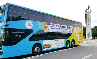 Bus Tingkat Seoul-Imjingak Mulai Beroperasi pada 22 September