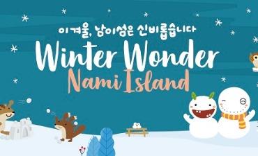 Undangan ke Winter Wonder Pulau Nami