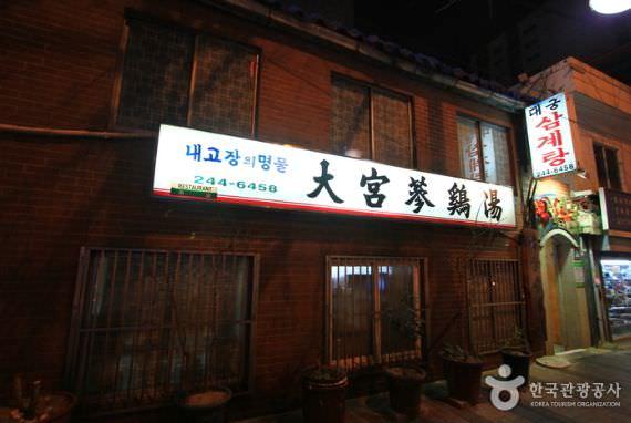 Restoran Daegung Samgyetang