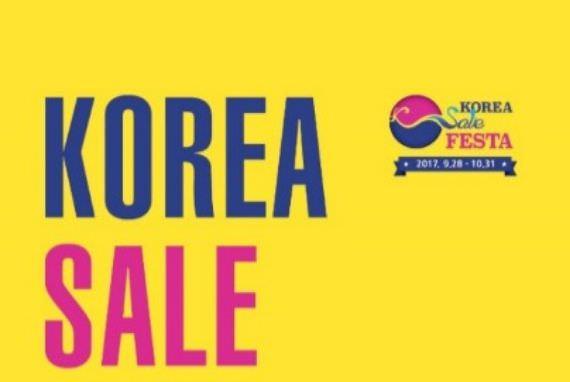 Sekilas Tentang KOREA Sale FESTA 2017