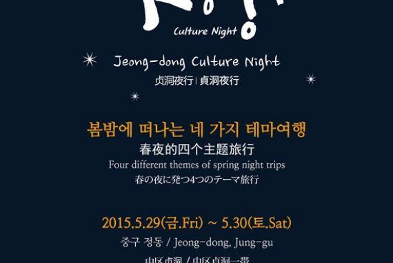 Budaya Malam Jeong-dong - Tempat untuk Musim Semi Burung Hantu Malam