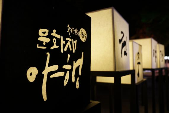 Cultural Night Walk in Jeonju