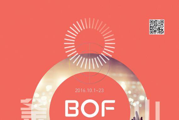 Perekrutan Peserta untuk Acara Pembukaan & Penutupan Konser K-Pop Busan One Asia Festival (BOF)