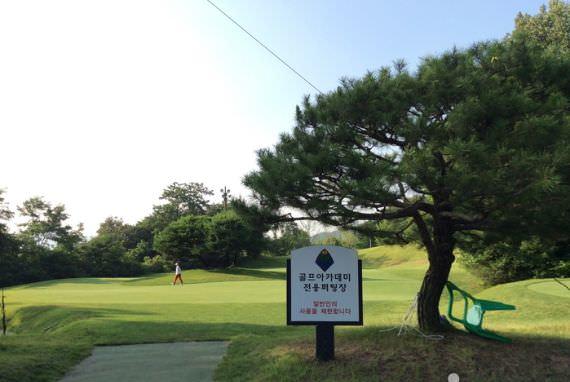 Padang Golf Jisan Country Club