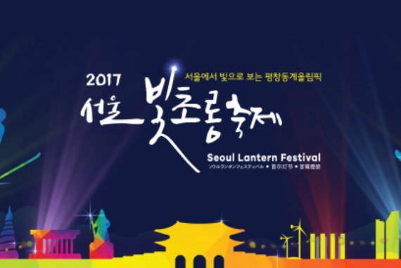 Habiskan Malam yang Berwarna-Warni di Seoul dengan Festival Lentera Seoul!