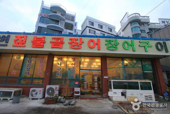 Restoran Haebyeonjipbul Gomjangeo