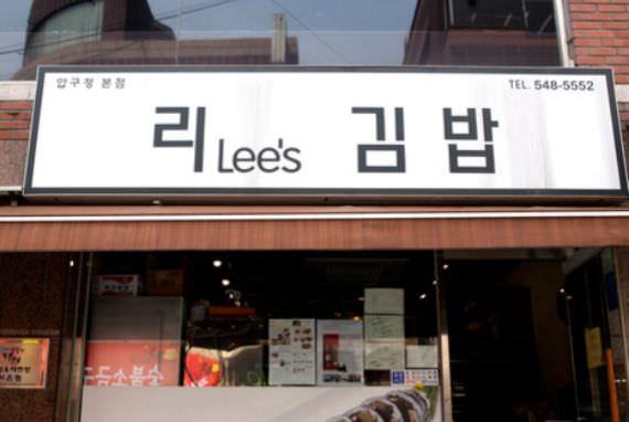 Lee's Gimbap