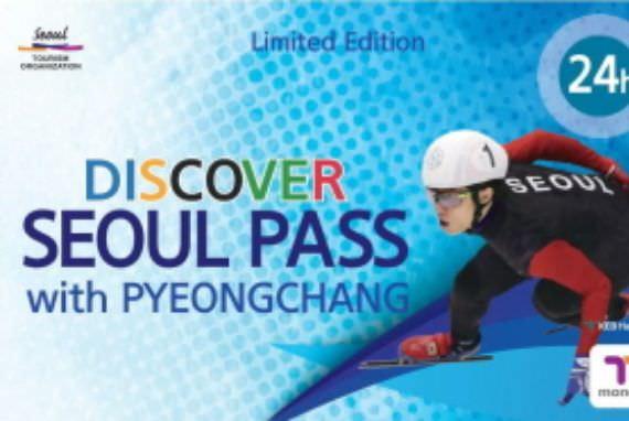 Kartu Terusan 'Discover Seoul' Edisi Pyeongchang Telah Dirilis!