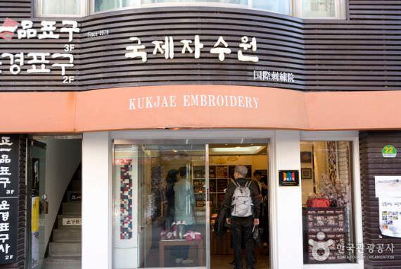 Gukje Embroidery - Cabang Insa-dong