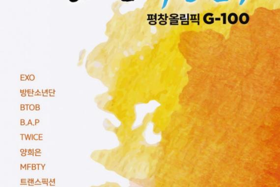 Rayakan G-100! Konser K-Pop dan Acara Lainnya di Gwanghamun bulan November Ini!
