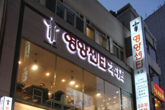 Restoran Yeongyang Center - Cabang Utama