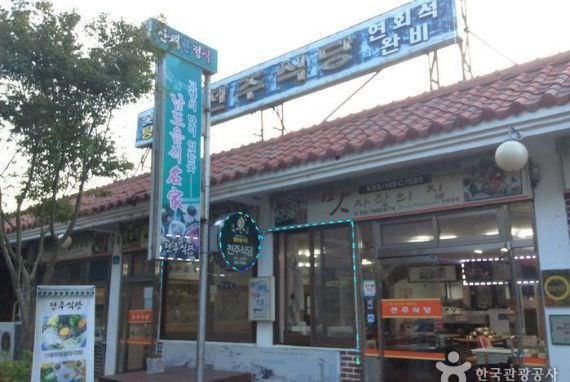 Jeonju Sikdang (Restoran Jeonju)