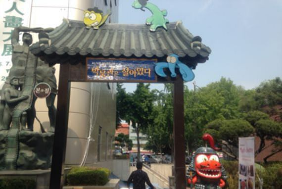 Museum Alive (Insa-dong)